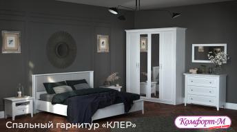 Спальный гарнитур Клер